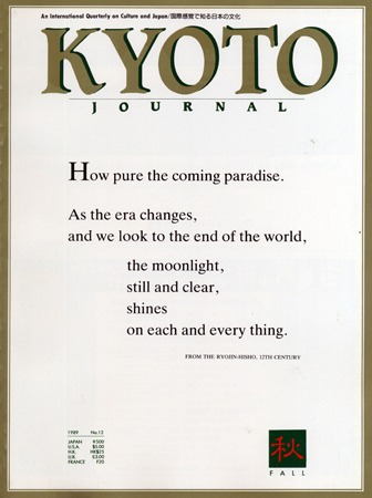 Kyoto Journal Issue 12 Cover