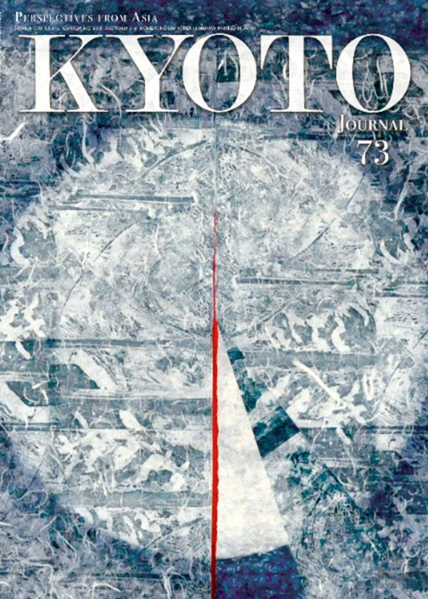 Kyoto Journal Issue 73 Cover