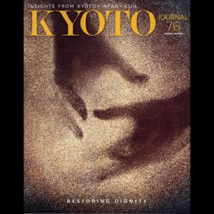 Kyoto Journal Issue 76