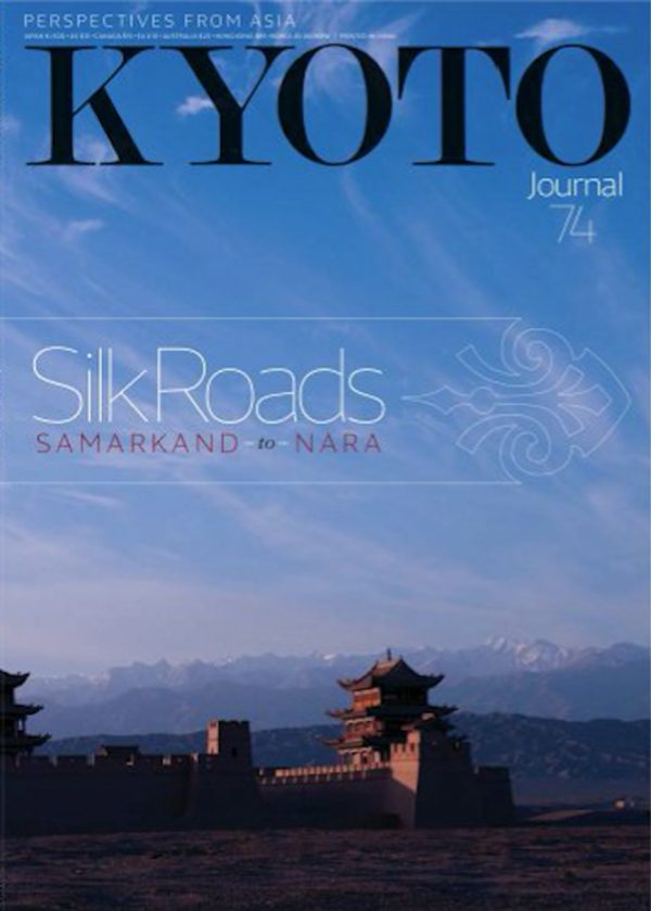 Kyoto Journal Issue 74 Cover