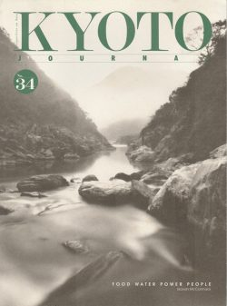 kyoto journal issue 34