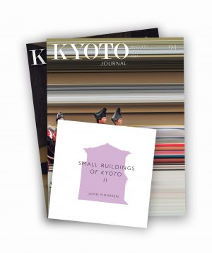 Best_of_Kyoto_3
