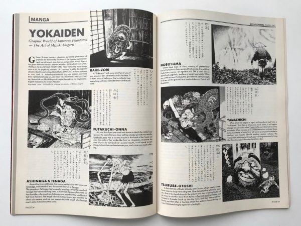Yokai Mizuki Shigeru cartoon manga anime