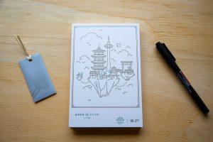 cotoincho arnaud kyoto cover
