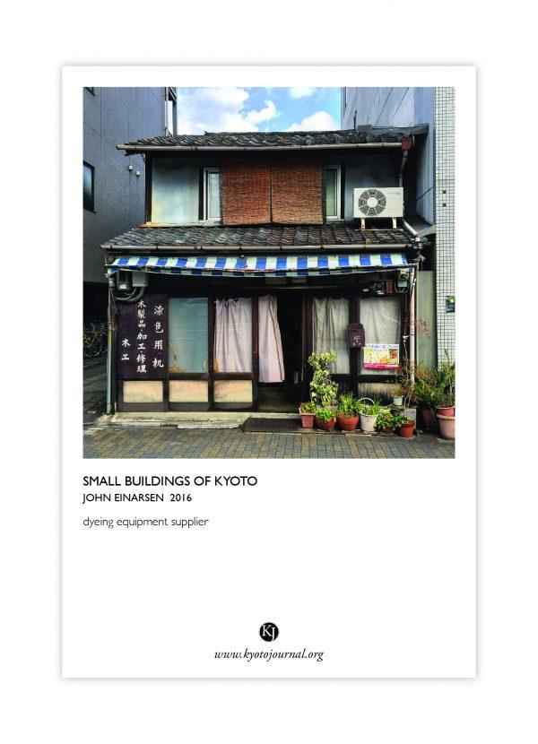 Small Buildings of Kyoto Tobacco shop John Einarsen postcard machiya house
