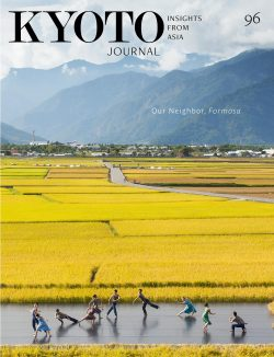 KJ96 our neighbor formosa cover kyoto journal taiwan special