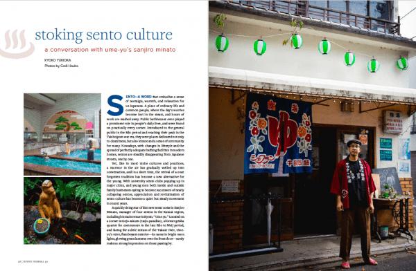 Kyoto Journal issue 97 sento public bath culture Japan umeyu sauna