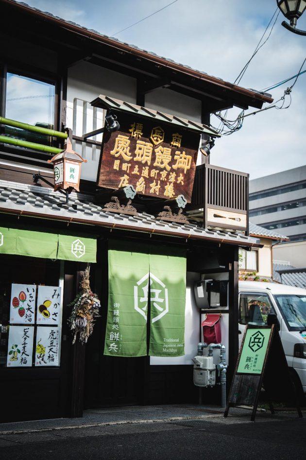 Shiga Mochihyo wagashi daifuku mochi shop Otsu Japan