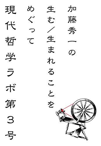 Shuichi Philosophy