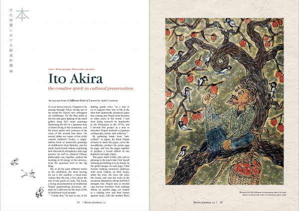 kyoto journal issue 73 Ito akira Andy Couturier